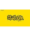 23P Creative Chinese font logo design scheme #.1773