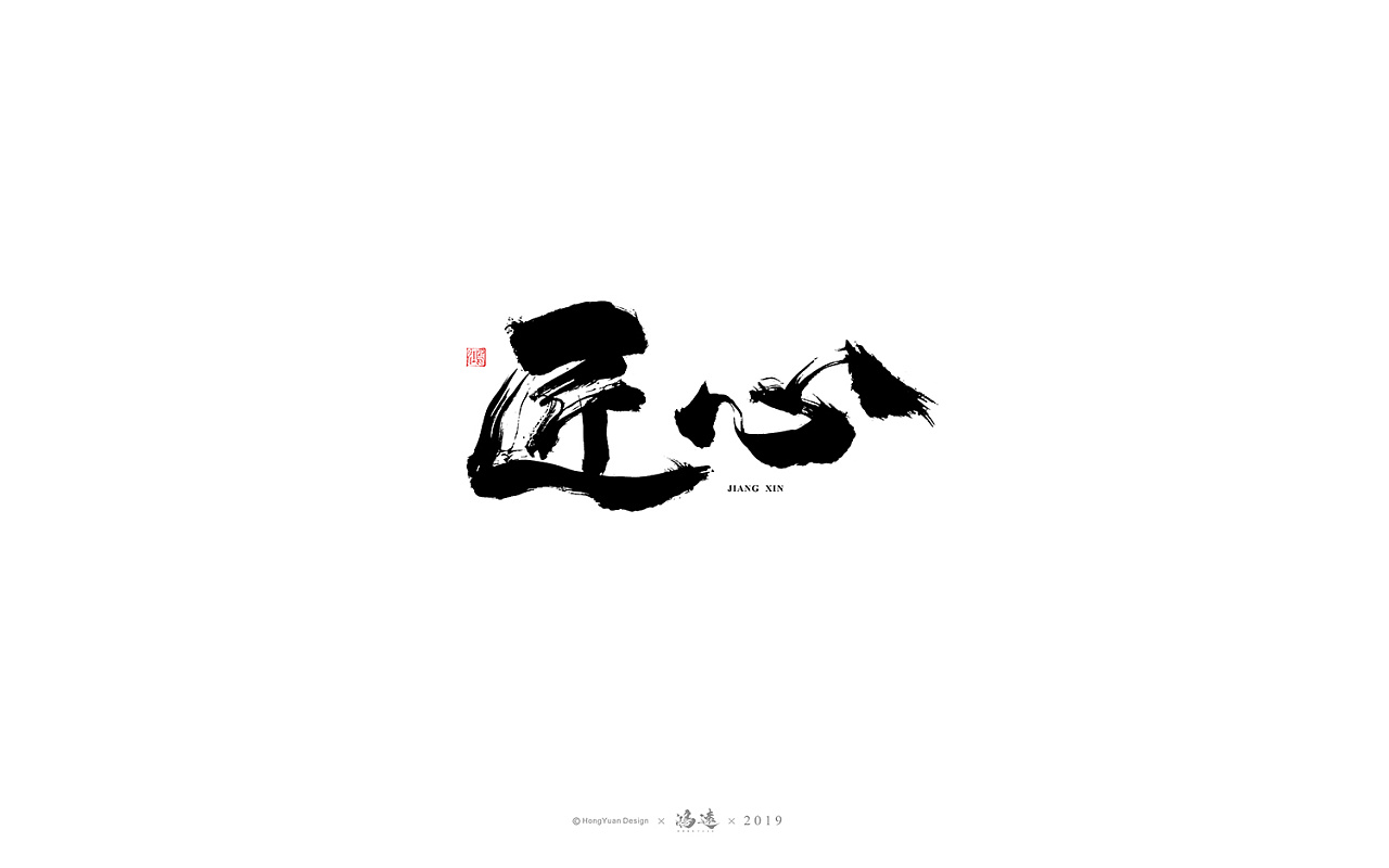 13P Chinese traditional calligraphy brush calligraphy font style appreciation #.1852