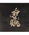 10P Chinese traditional calligraphy brush calligraphy font style appreciation #.1853