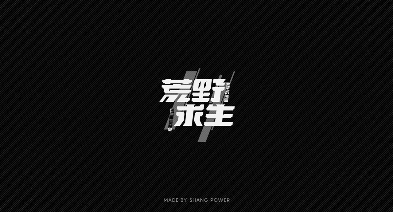 16P Creative Chinese font logo design scheme #.1777
