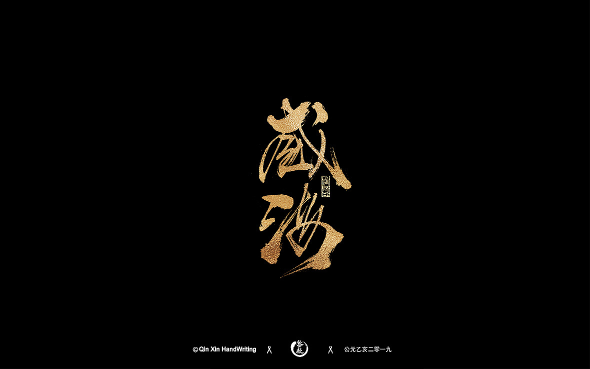 11P Chinese traditional calligraphy brush calligraphy font style appreciation #.1857