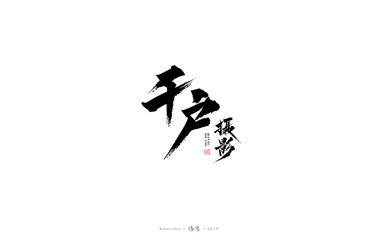 26P Chinese traditional calligraphy brush calligraphy font style appreciation #.1858