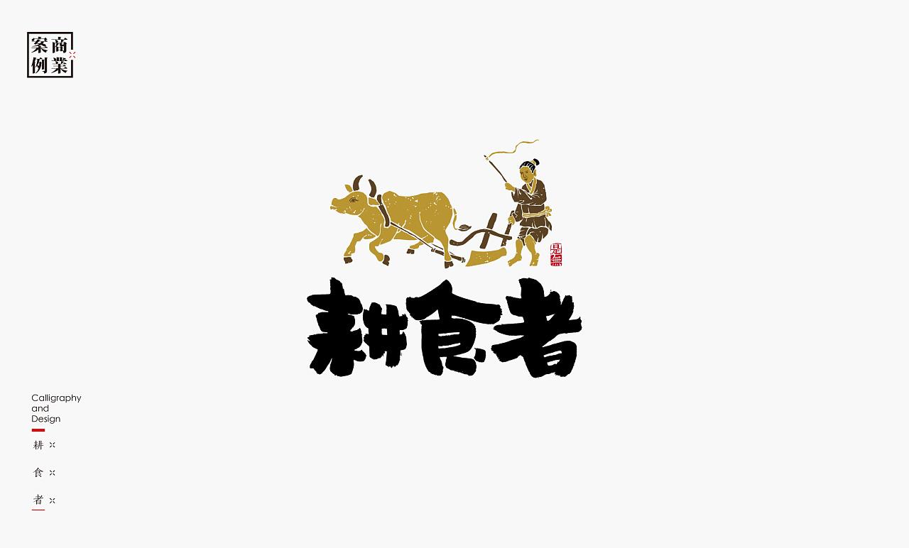 30P Creative Chinese font logo design scheme #.1778