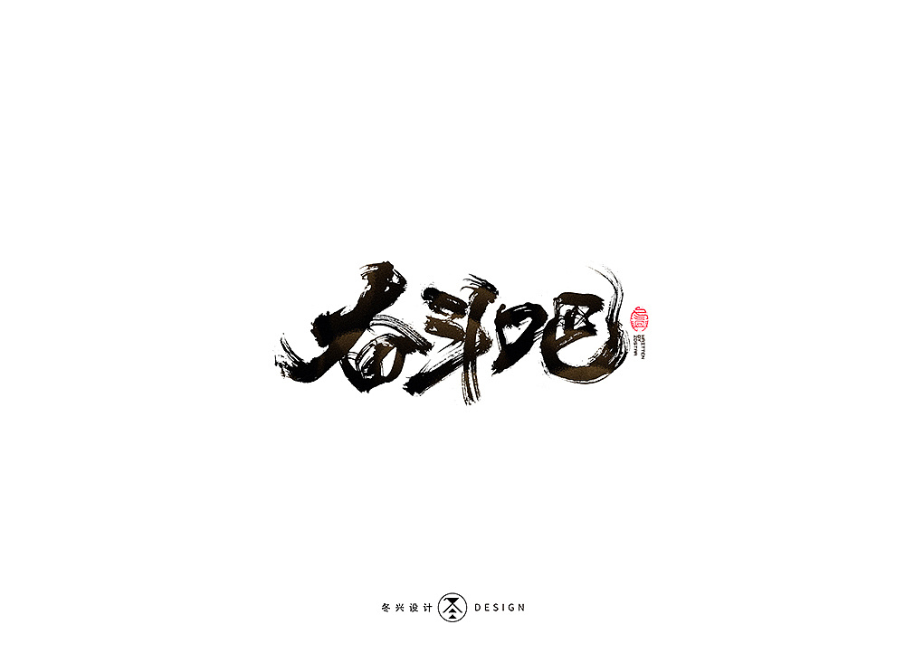 25P Chinese traditional calligraphy brush calligraphy font style appreciation #.1860