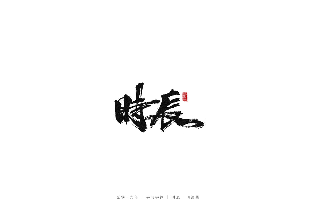 38P Chinese traditional calligraphy brush calligraphy font style appreciation #.1861