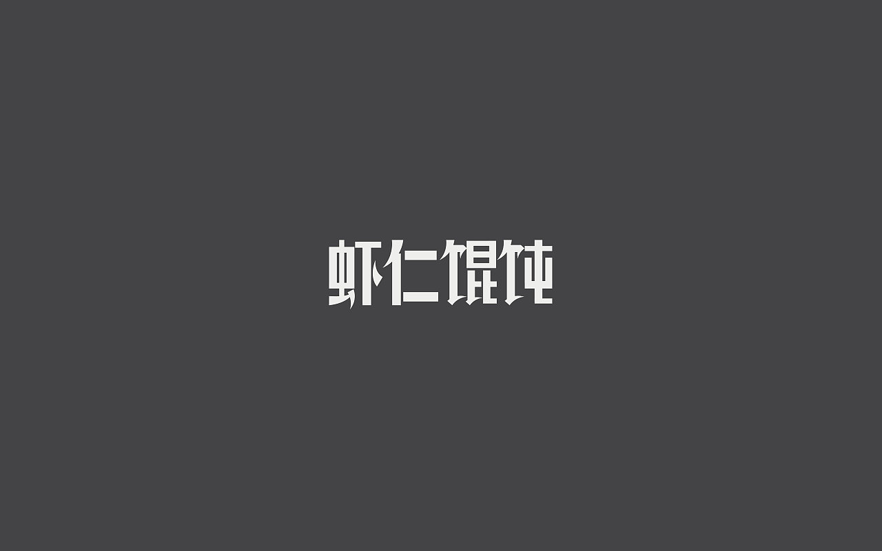 29P Creative Chinese font logo design scheme #.1781