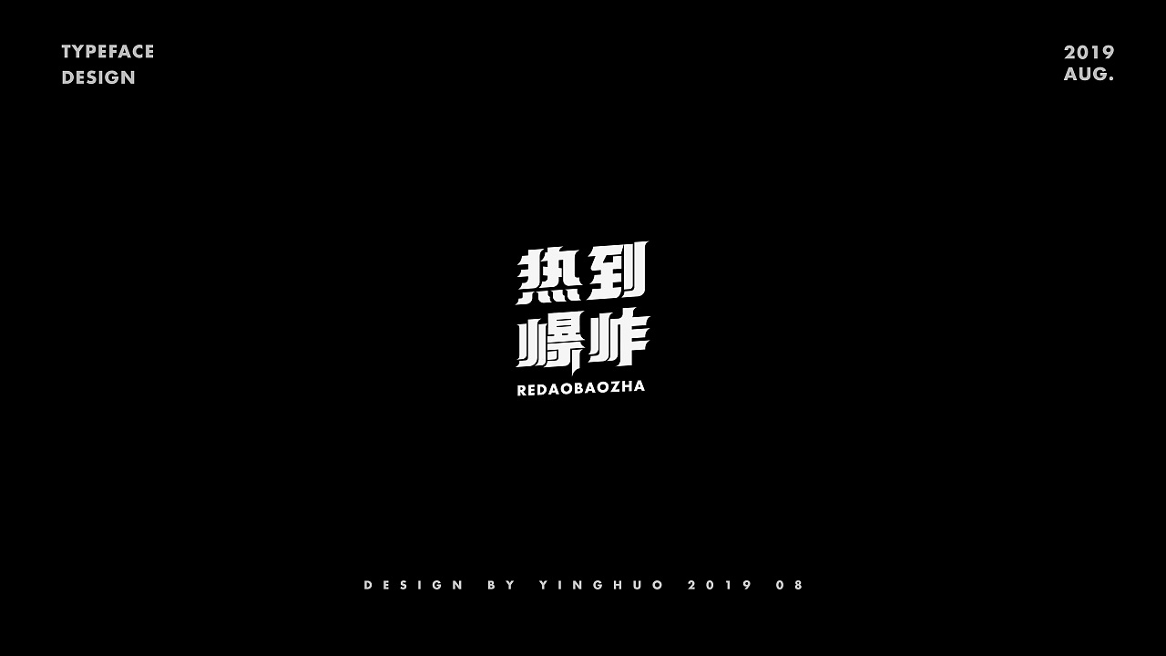 39P Creative Chinese font logo design scheme #.1782