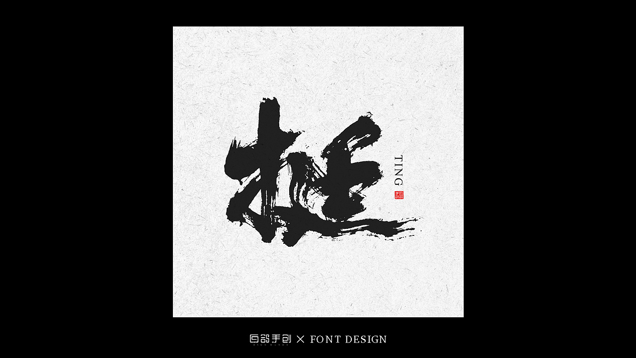 23P Chinese traditional calligraphy brush calligraphy font style appreciation #.1863