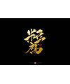 20P Guizhou snacks specialty calligraphy