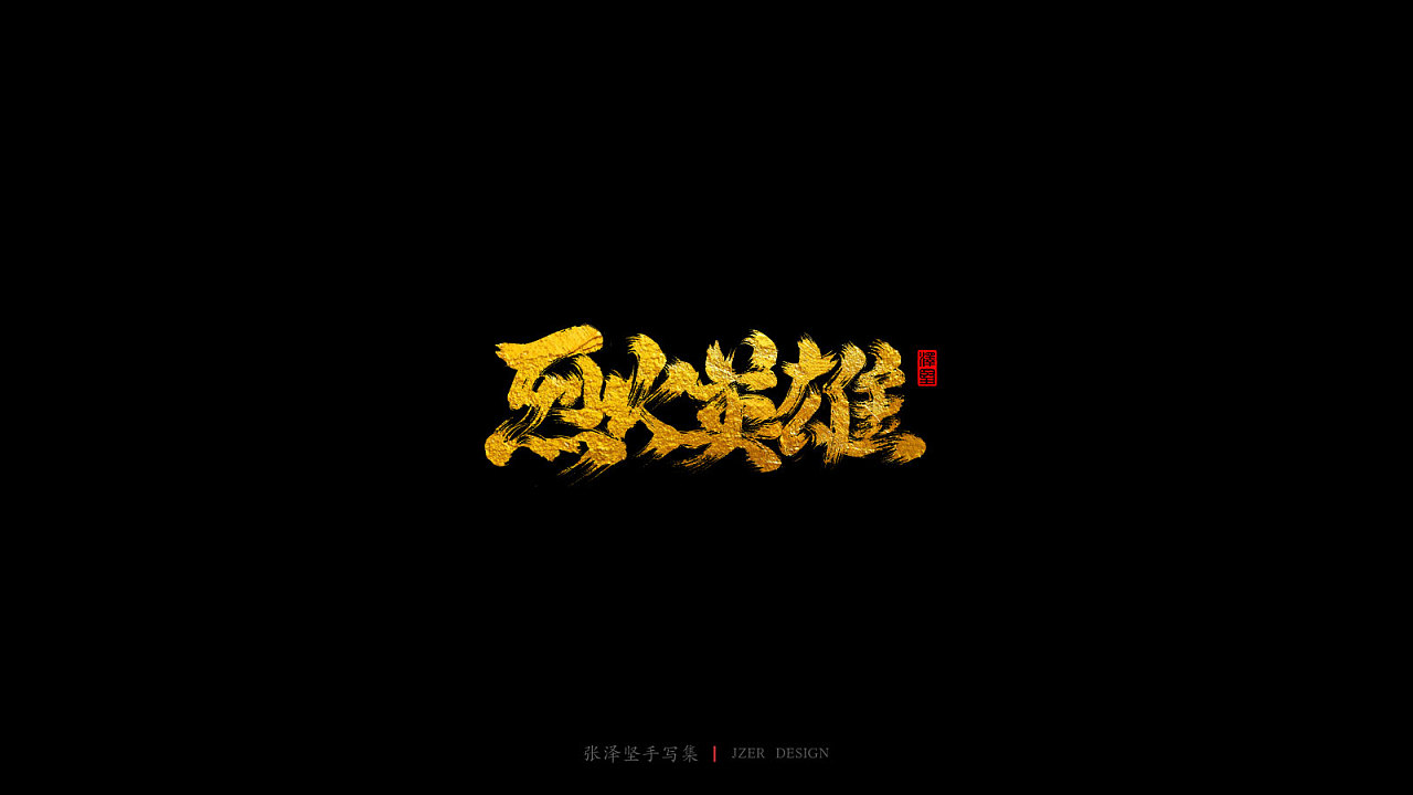 22P Chinese traditional calligraphy brush calligraphy font style appreciation #.1866
