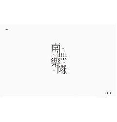 Permalink to 39P Creative Chinese font logo design scheme #.1784