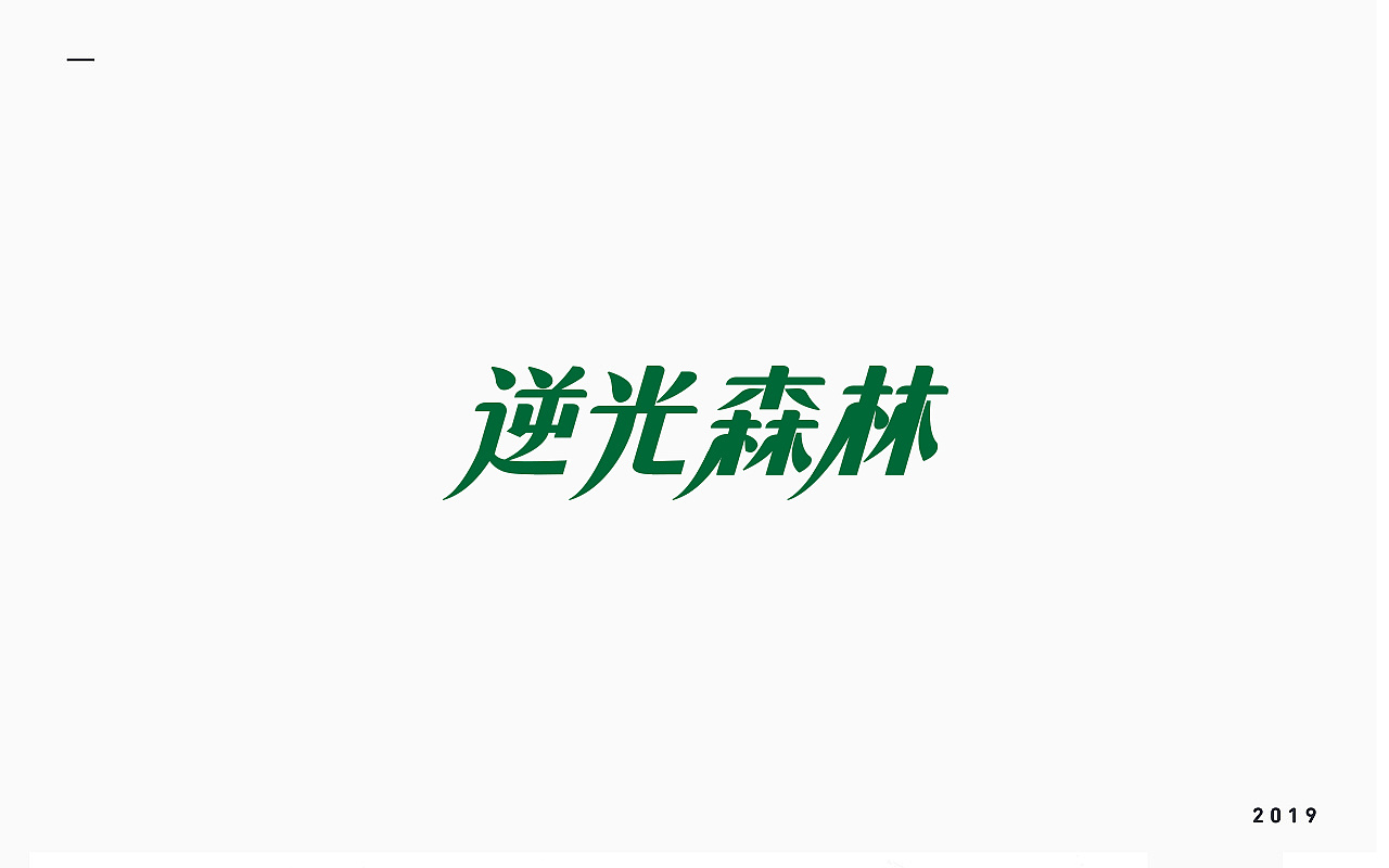 39P Creative Chinese font logo design scheme #.1784