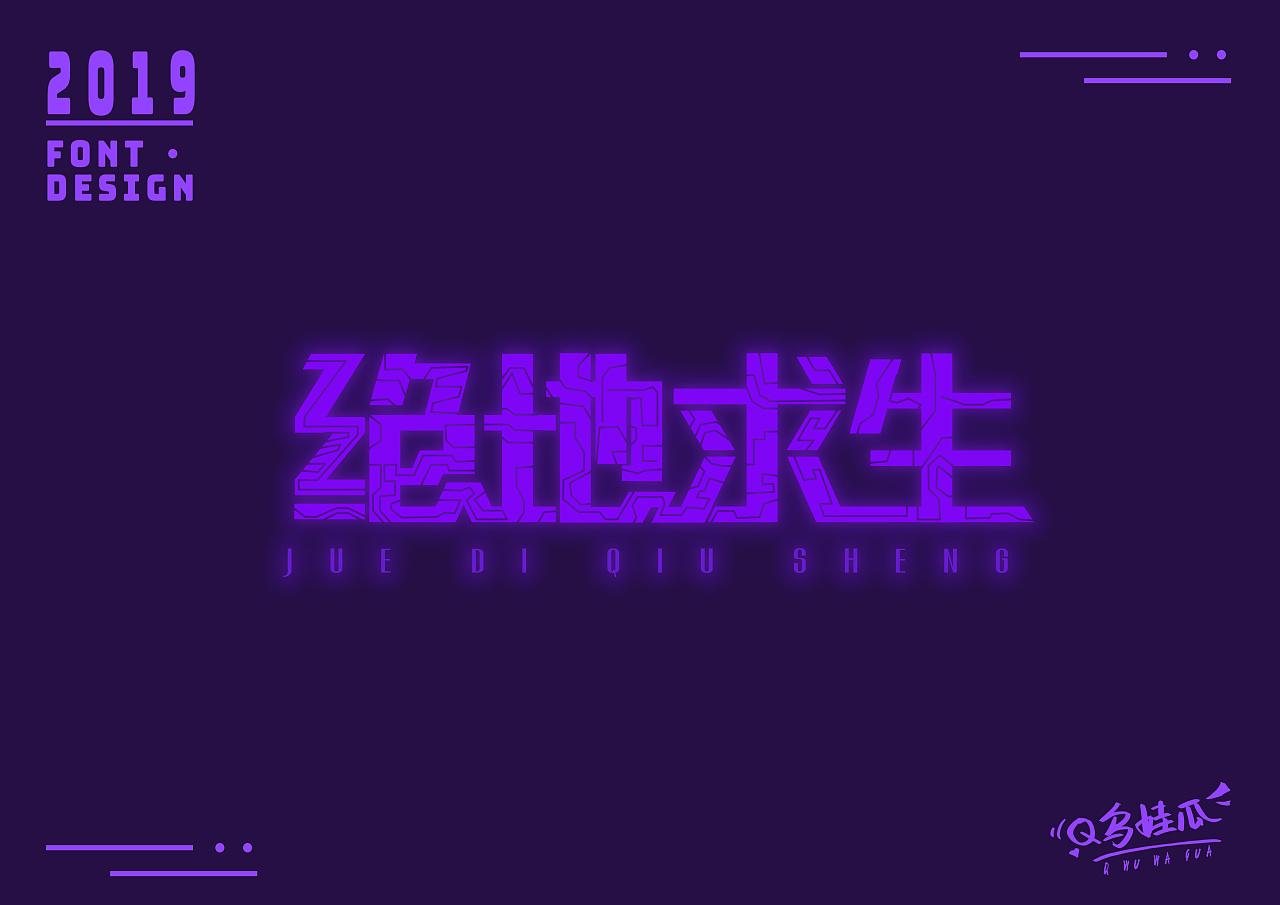 27P Creative Chinese font logo design scheme #.1785