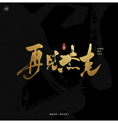 Permalink to 14P Chinese traditional calligraphy brush calligraphy font style appreciation #.1867