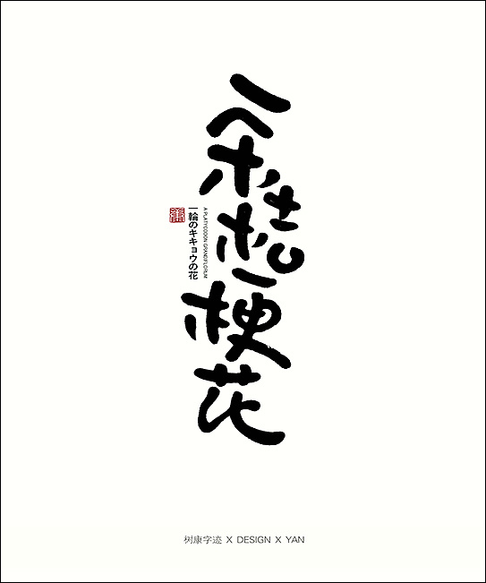 30P Chinese traditional calligraphy brush calligraphy font style appreciation #.1870