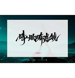 Permalink to 13P Chinese traditional calligraphy brush calligraphy font style appreciation #.1871