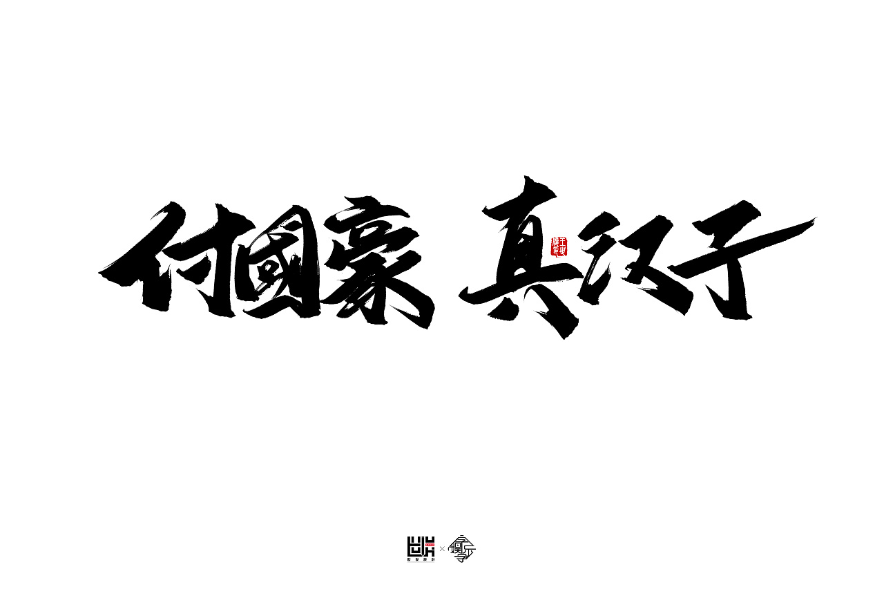 9P Chinese traditional calligraphy brush calligraphy font style appreciation #.1872