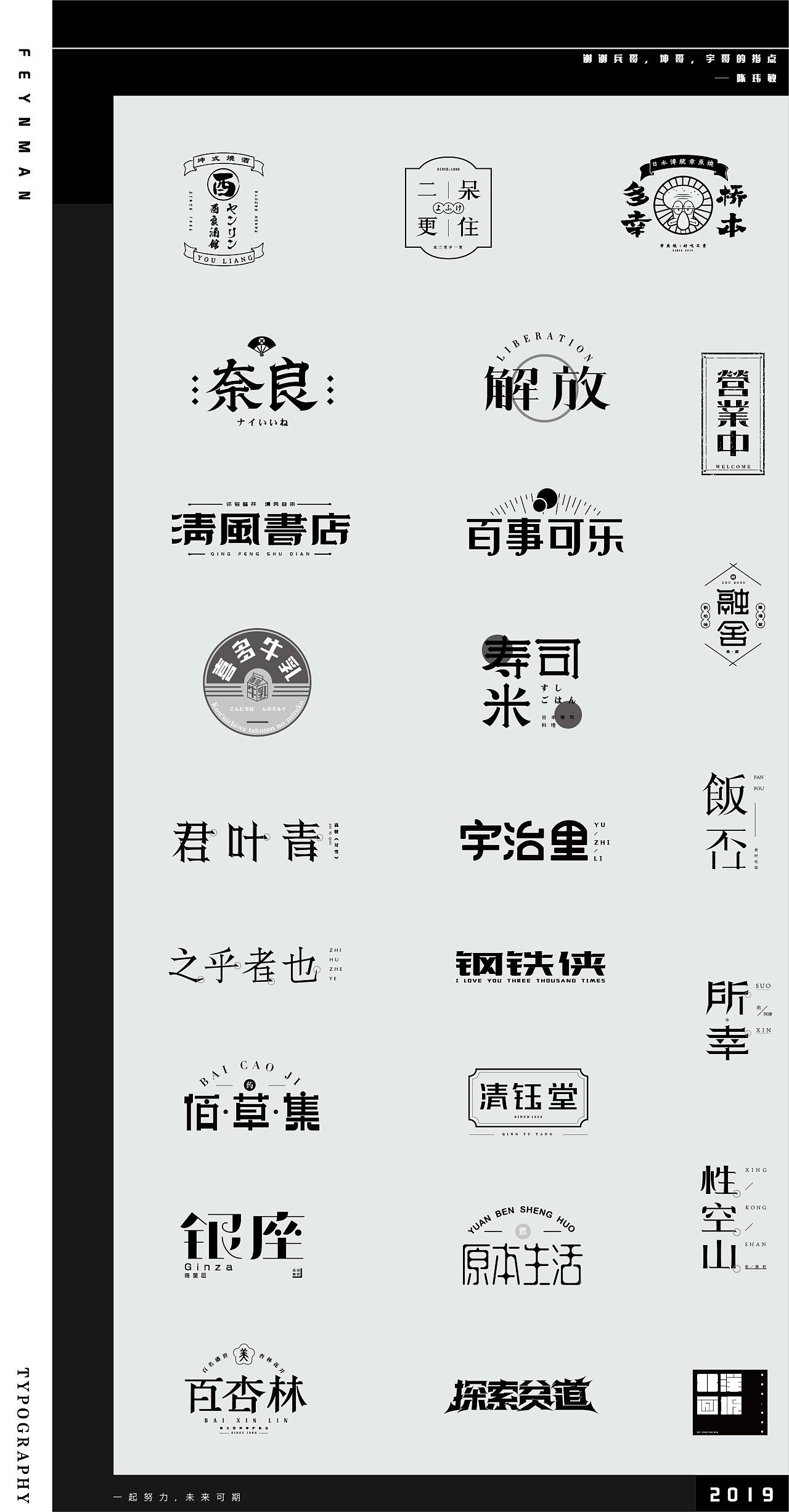 52P Creative Chinese font logo design scheme #.1786