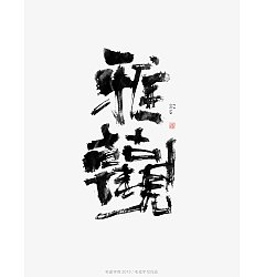 Permalink to 8P Chinese traditional calligraphy brush calligraphy font style appreciation #.1874