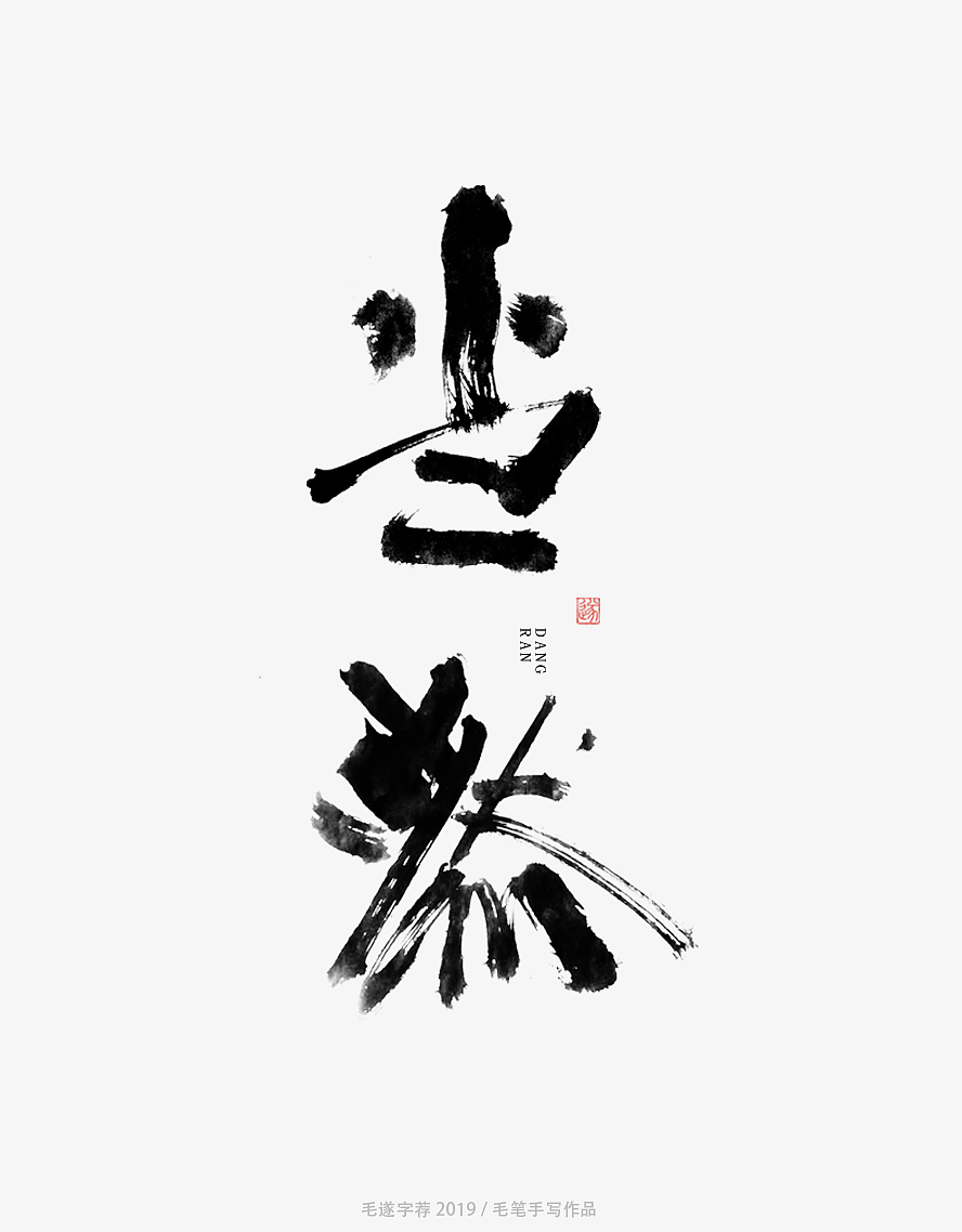 8P Chinese traditional calligraphy brush calligraphy font style appreciation #.1874