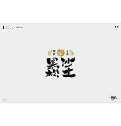 Permalink to 52P Creative Chinese font logo design scheme #.1786