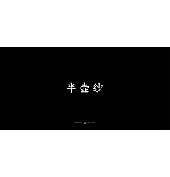 Permalink to 15P Creative Chinese font logo design scheme #.1788