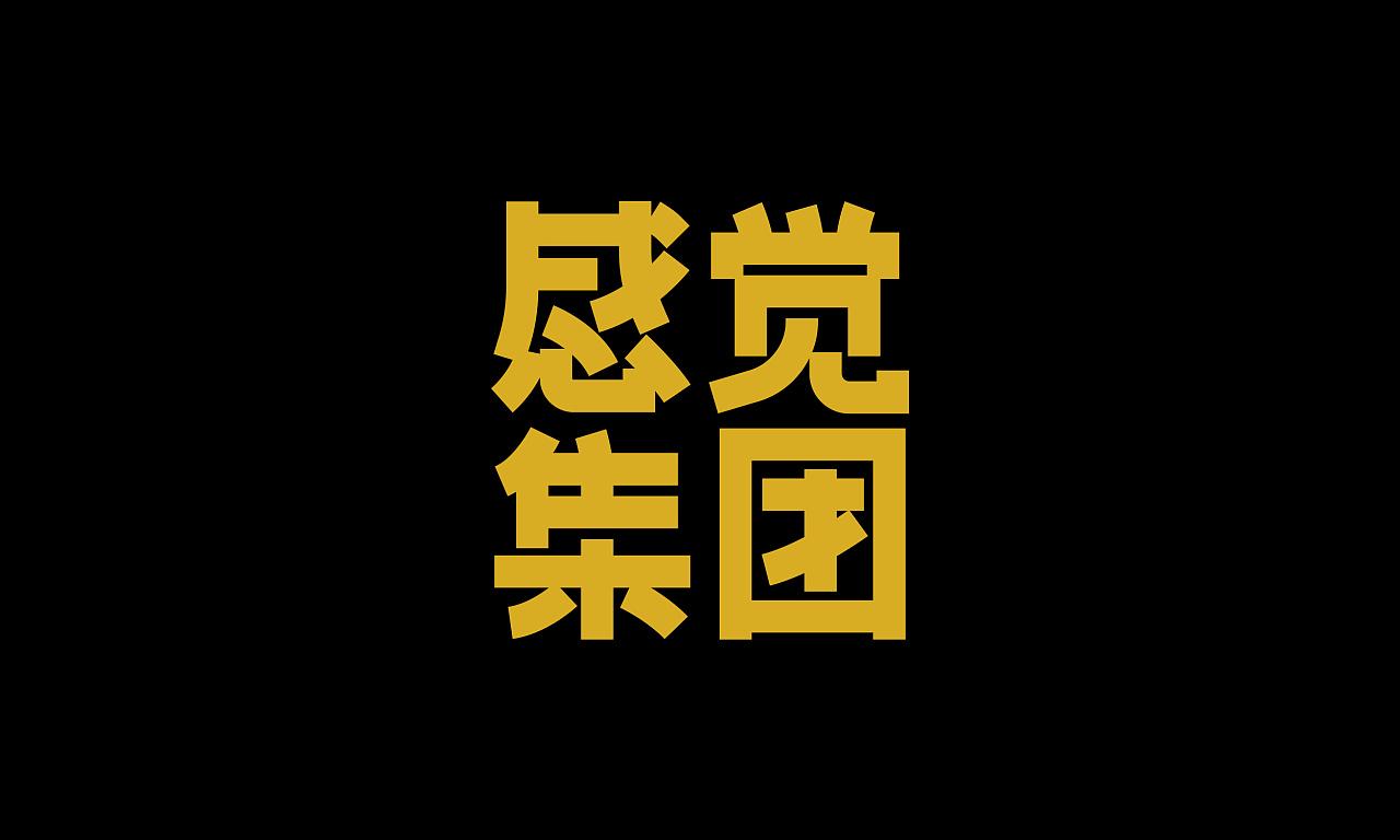 31P Creative Chinese font logo design scheme #.1789