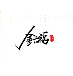 Permalink to 13P Chinese traditional calligraphy brush calligraphy font style appreciation #.1878