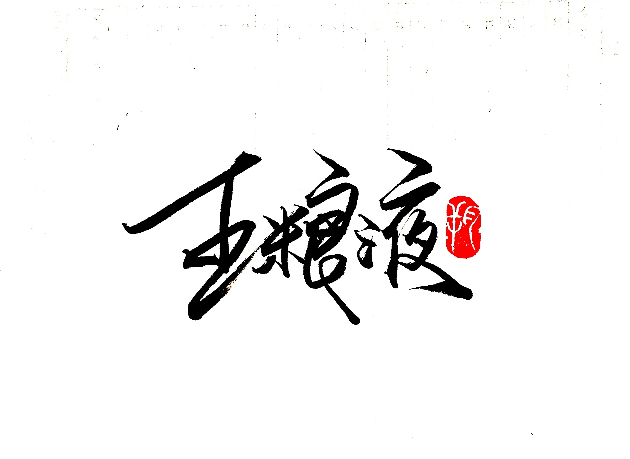 13P Chinese traditional calligraphy brush calligraphy font style appreciation #.1878