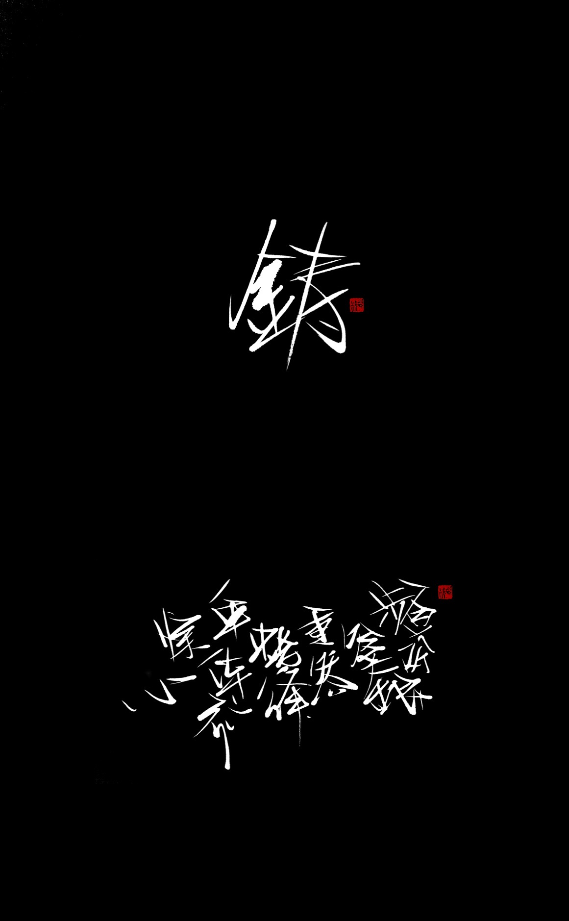 7P Chinese traditional calligraphy brush calligraphy font style appreciation #.1879