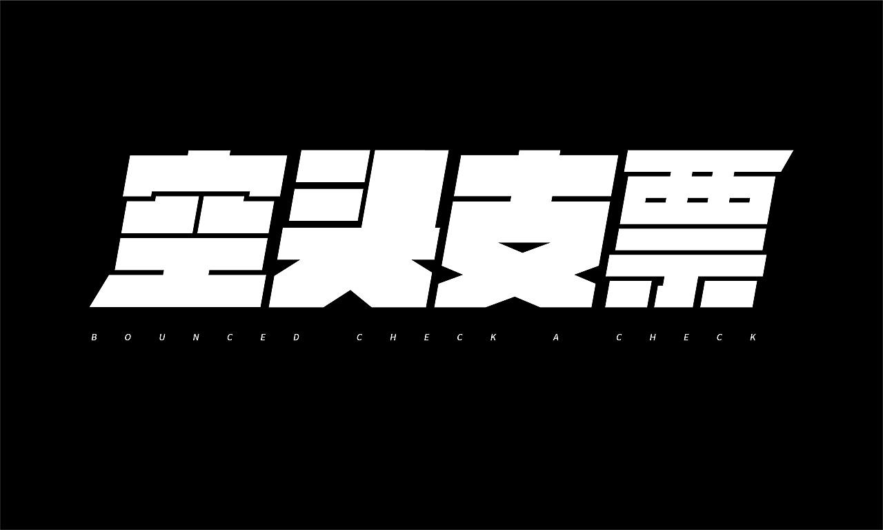 14P Creative Chinese font logo design scheme #.1790