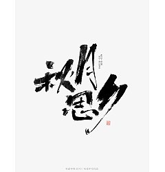 Permalink to 15P Chinese traditional calligraphy brush calligraphy font style appreciation #.1880