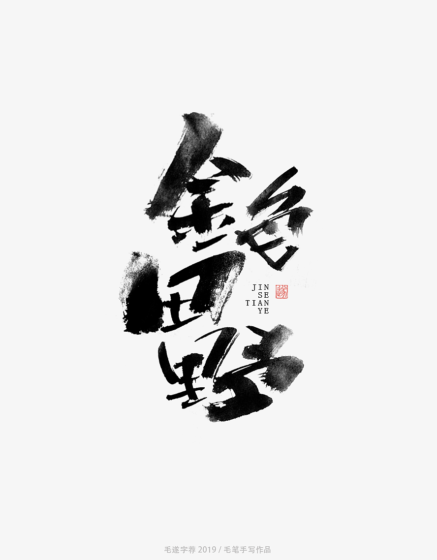 15P Chinese traditional calligraphy brush calligraphy font style appreciation #.1880