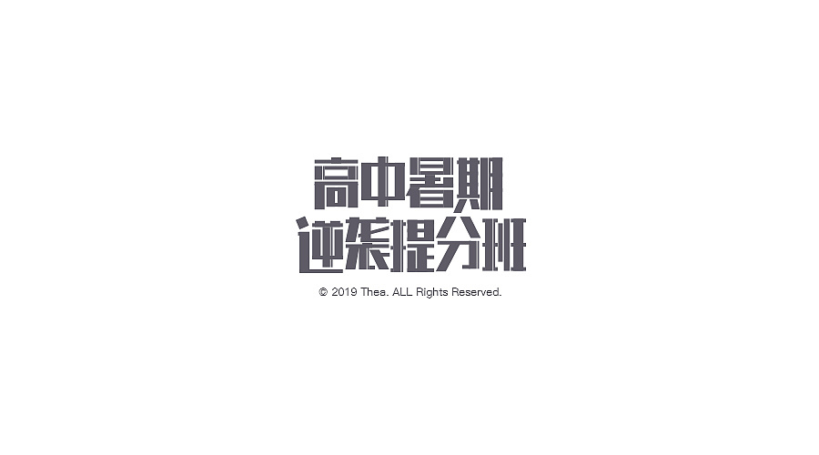 16P Creative Chinese font logo design scheme #.1791