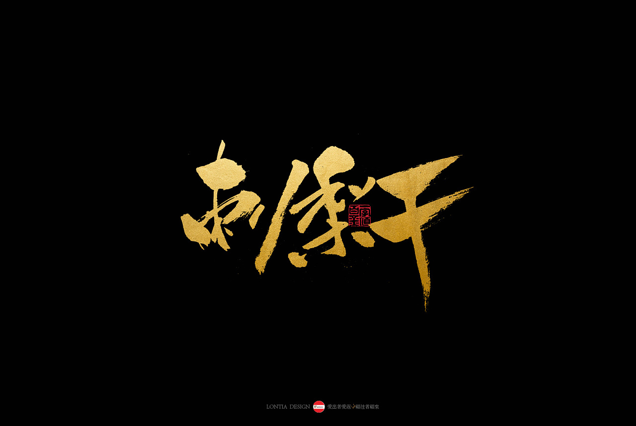 28P Chinese traditional calligraphy brush calligraphy font style appreciation #.1881