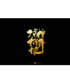 28P Chinese traditional calligraphy brush calligraphy font style appreciation #.1882