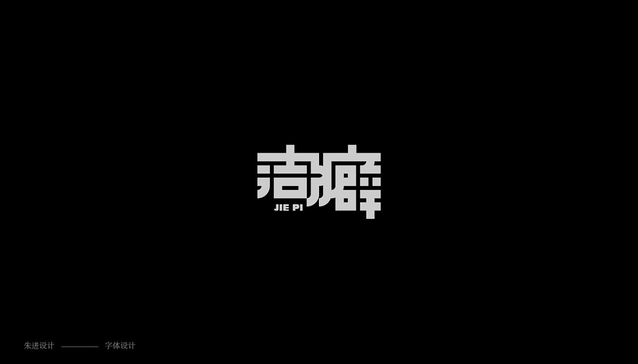38P Creative Chinese font logo design scheme #.1793