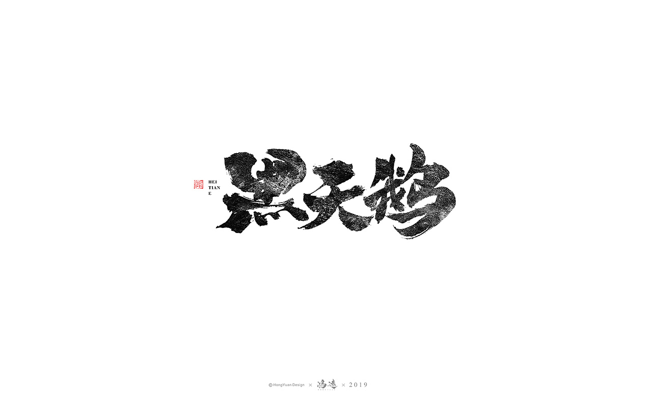 13P Chinese traditional calligraphy brush calligraphy font style appreciation #.1884