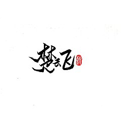 Permalink to 21P Chinese traditional calligraphy brush calligraphy font style appreciation #.1885