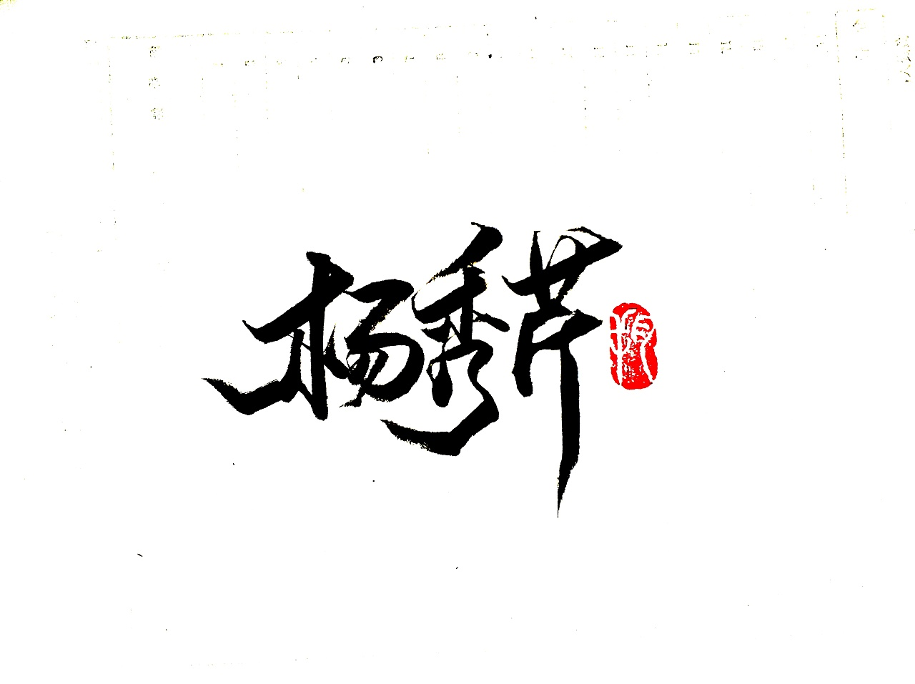 21P Chinese traditional calligraphy brush calligraphy font style appreciation #.1885