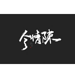 Permalink to 9P Chinese traditional calligraphy brush calligraphy font style appreciation #.1886