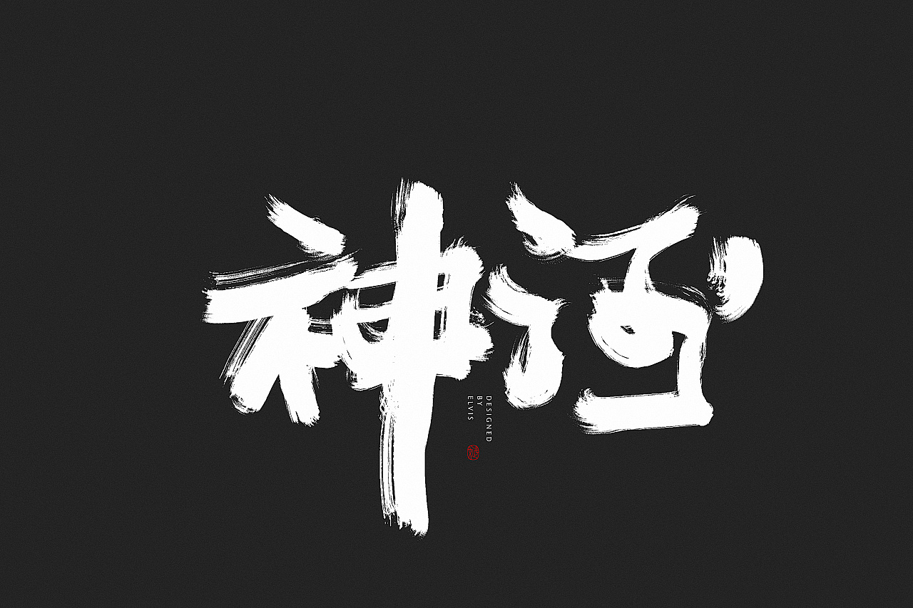 9P Chinese traditional calligraphy brush calligraphy font style appreciation #.1886