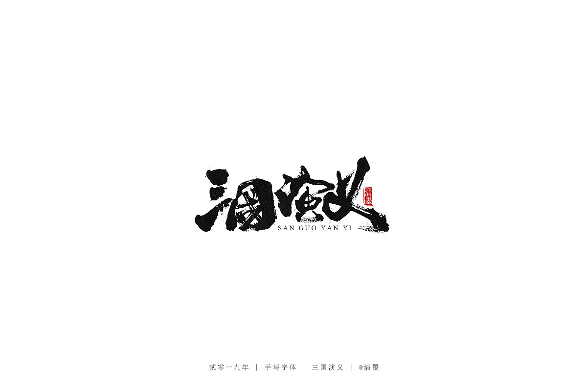 31P Chinese traditional calligraphy brush calligraphy font style appreciation #.1887