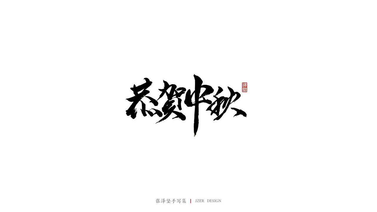 25P Chinese traditional calligraphy brush calligraphy font style appreciation #.1888