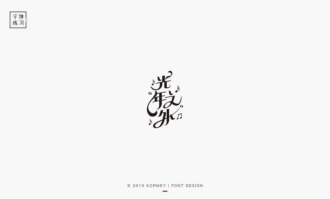 16P Creative Chinese font logo design scheme #.1796