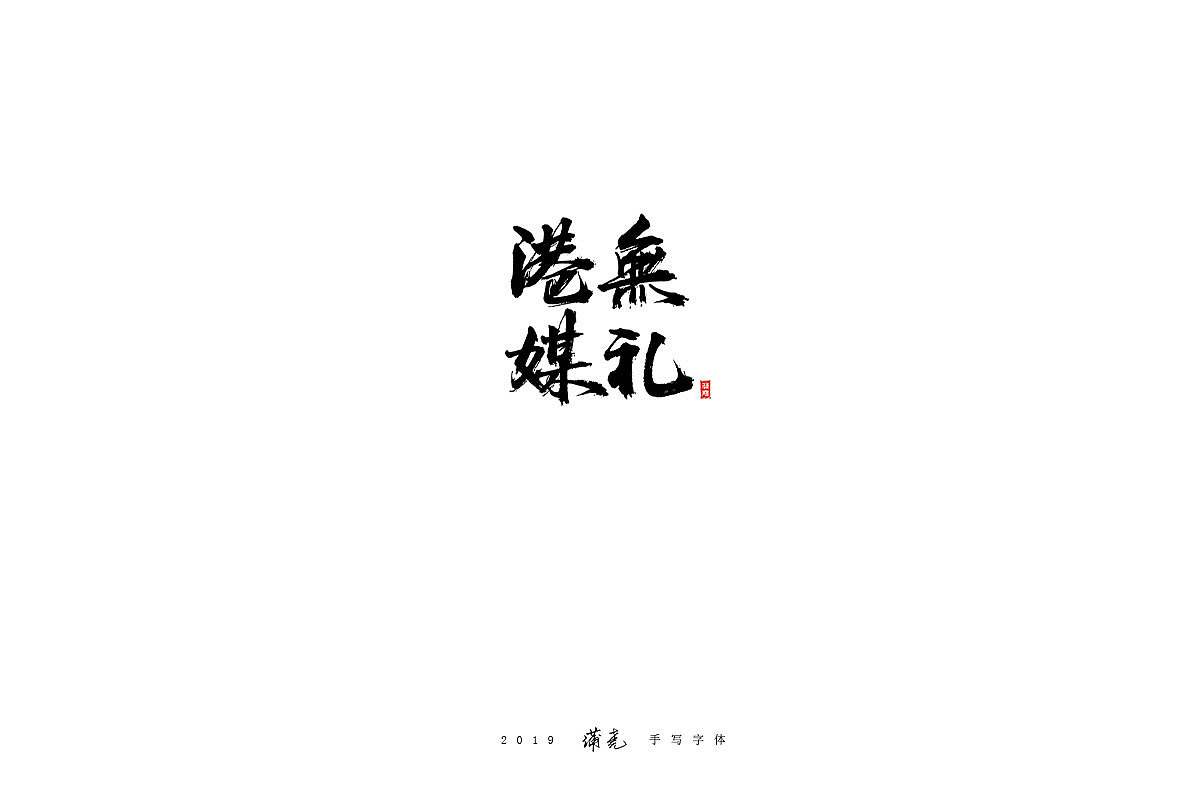 16P Chinese traditional calligraphy brush calligraphy font style appreciation #.1890