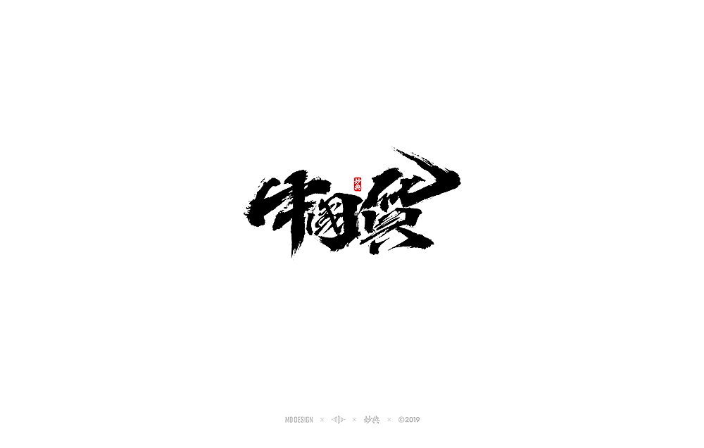 54P Chinese traditional calligraphy brush calligraphy font style appreciation #.1891