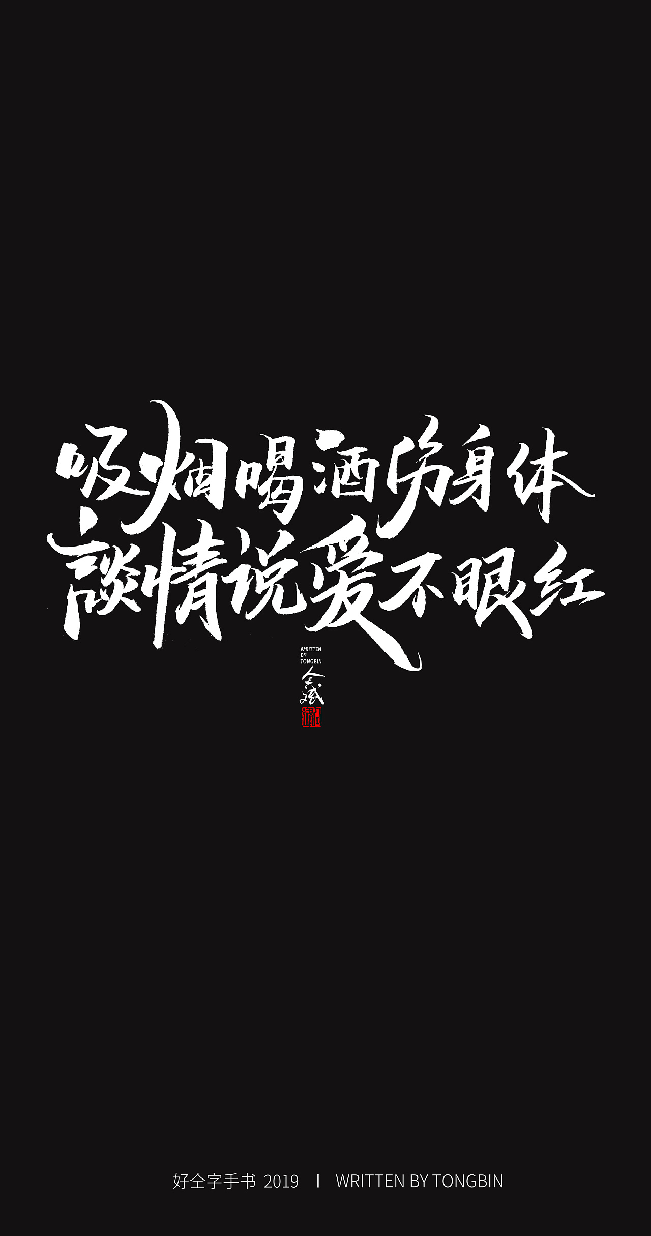 45P Chinese traditional calligraphy brush calligraphy font style appreciation #.1892