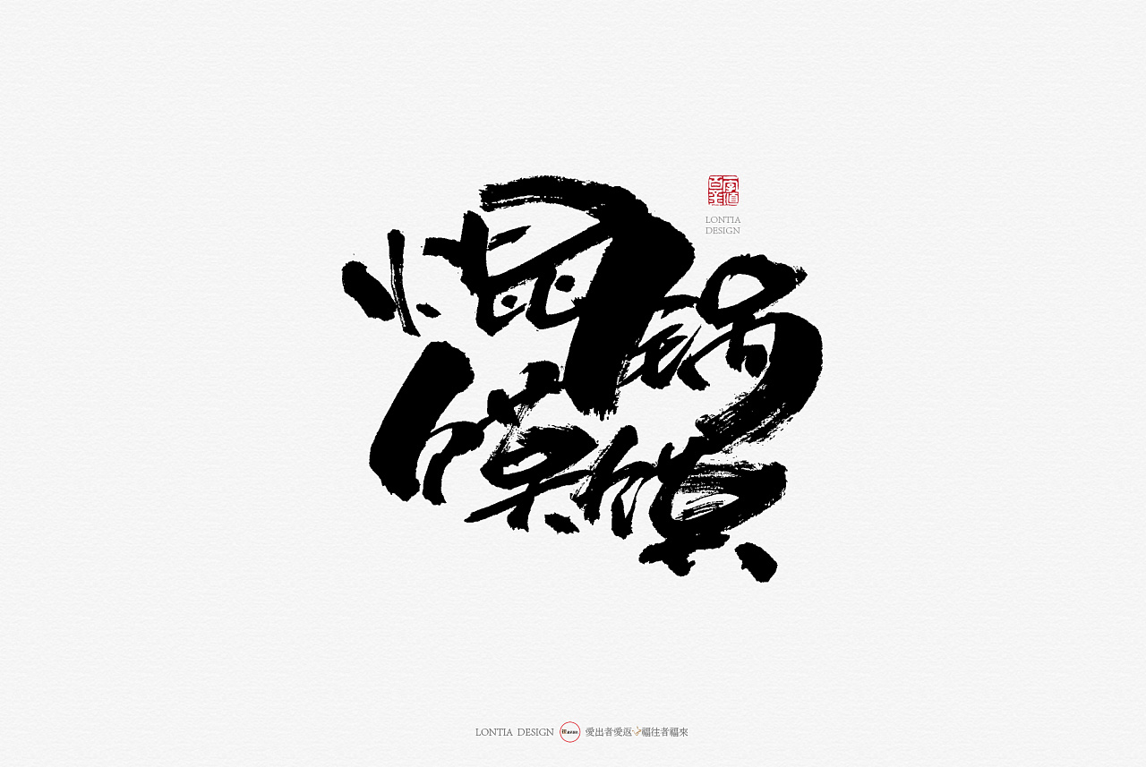 46P Chinese traditional calligraphy brush calligraphy font style appreciation #.1893