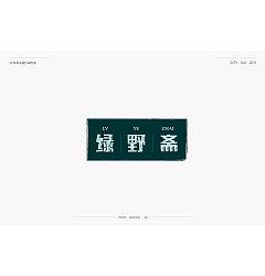 Permalink to 28P Creative Chinese font logo design scheme #.1797